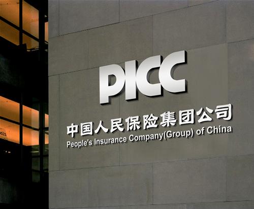 PICC北京总部大楼.jpg