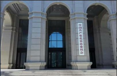 北京市委市政府.png